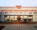 traktarnyy_zavod